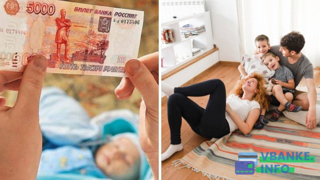 Последние новости о выплатах на детей до 16 лет по 10000 рублей от Путина