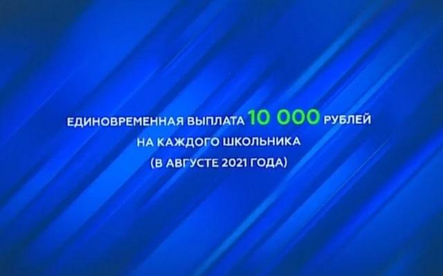 Выплаты 10000 к школе в августе 2021 года