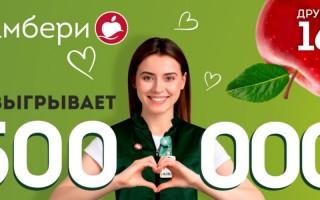 Акция «Самбери разыгрывает 500 000 рублей» – зарегистрируйте код и станьте победителем