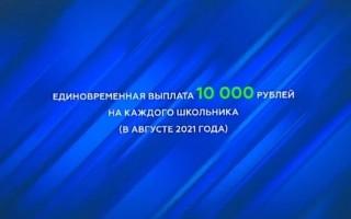 Когда будут новые выплаты по 10000 рублей на детей-школьников в 2021 году