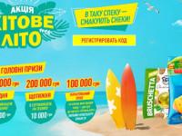 Акция «Хитовое лето» — регистрация кода Флинт, Big Bob и Сан Саныч