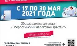 Как зарегистрироваться и написать Всероссийский налоговый диктант