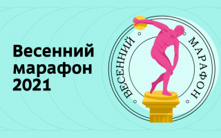 Все ответы на вопросы акции Весенний марафон Активный гражданин 2021