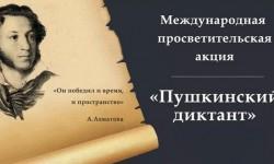 Регистрация участников Международной просветительской акции «Пушкинский диктант» 2021
