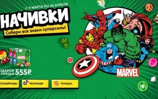 Новая акция в Пятерочке — Начивки от Марвел с супергероями