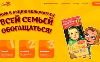Акция Аленка «Семейные традиции на миллион» – выиграйте 1 000 000 рублей в награду!