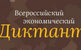 Как зарегистрироваться и написать Всероссийский экономический диктант 2021