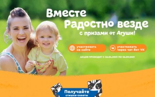 Акция – С Агушей проведём лето вместе — регистрация кода и чека на promo.agulife.ru