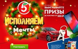 Правила и условия акции «Пятерочка – Исполняем мечты🎄 2021.5ka.ru»