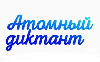 Как зарегистрироваться на Атомный диктант 2021 на atomdiktant.ru