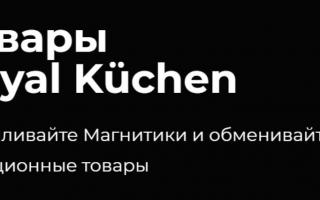 Новая акция «Столовые приборы Royal Kuchen» за наклейки в Магните с 3 марта