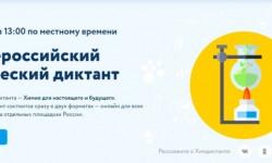 Регистрация и ответы на вопросы всероссийского химического диктанта 2021