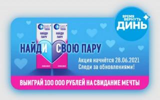 Промо акция Орбит «Найди свою пару» — выиграйте 100000 рублей на свидание своей мечты