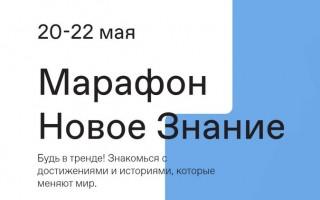 Как принять участие в просветительском марафоне «Новое знание» 2021