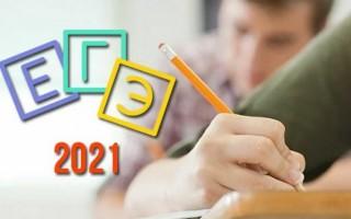 Даты проведения ЕГЭ в 2021 году и регистрация участника экзамена