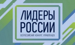 Как зарегистрироваться в конкурсе управленцев Лидеры России 2021