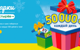 Как зарегистрировать код акция «Подарки от Монастырёв.рф»!