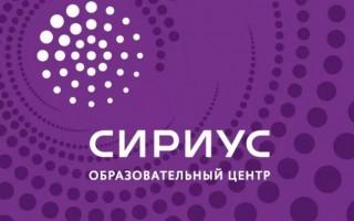 Как зарегистрироваться и участвовать во Всероссийской олимпиаде школьников Сириус