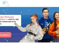 Как зарегистрироваться во всероссийском конкурсе «Большая перемена» 2021