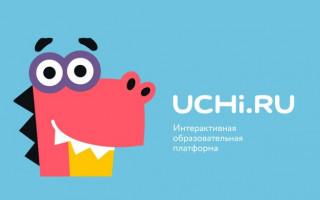 Регистрация и вход в личный кабинет Учи.ру по логину и паролю