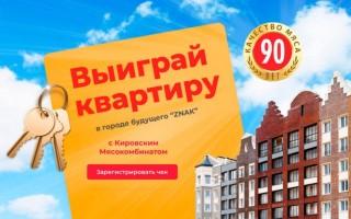Как зарегистрироваться на сайте ураквартира.рф и выиграть квартиру от Кировского мясокомбината