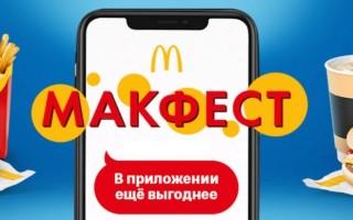 Новый Макфест в Макдоналдс в мобильном приложении с 9 марта 2021