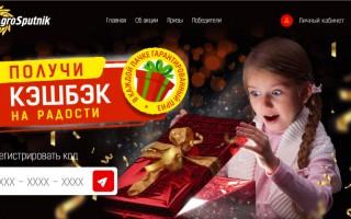 Как зарегистрироваться в акции семечек Богучарские и получить кэшбек от Агроспутник