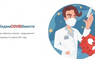 Как зарегистрироваться и получить приз за вакцинацию от COVID-19