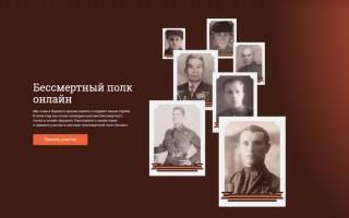 Бессмертный полк онлайн 2021 — регистрация на официальном сайте 2021.polkrf.ru