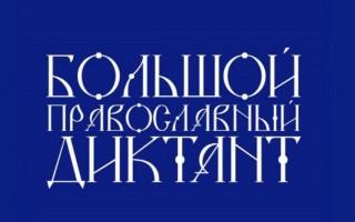 Как зарегистрироваться и участвовать в Большом православном диктанте в 2021 году