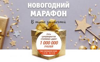 Акция Новогодний марафон в Гулливер: регистрация чека и розыгрыш 1 000 000 рублей