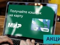 Регистрация карты Мир в программе лояльности «Привет МИР» для получения кэшбека за отдых