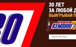 Акция Snickers «30 лет за любой движ» — регистрируй коды и выигрывай призы