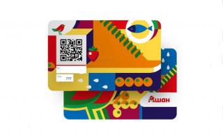 Регистрация и активация бонусной карты лояльности АШАН