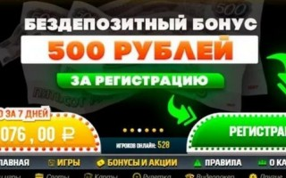 Как получить бездепозитный бонус с выводом за регистрацию в казино в 2020 году