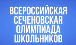 Как зарегистрироваться и принять участие в Сеченовской олимпиаде школьников