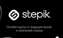 Курсы Stepik Эпоха цифрового развития: основы цифровой трансформации