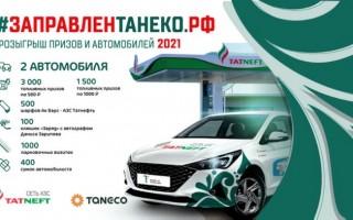 Федеральная акция «Made in Tatarstan» на заправленТАНЕКО.РФ