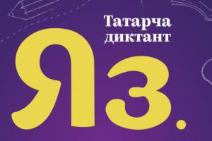 Всемирная образовательная акция Татарча диктант ЯЗ 2021