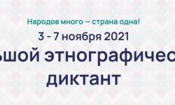 Как зарегистрироваться и пройти Большой этнографический диктант 2021