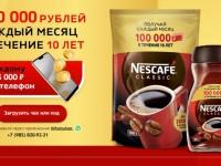 Как зарегистрировать код акции Nescafe и выиграй 100 000 рублей в месяц в течение 10 лет