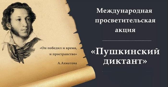 пушкинский диктант