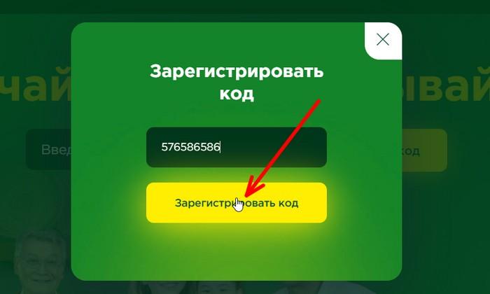 регистрация кода